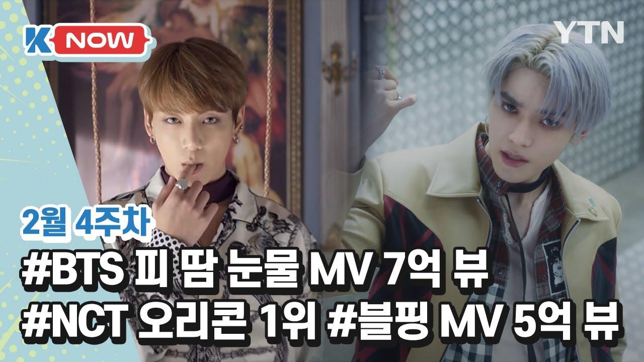 🔥한 주간의 뜨거운 한류 연예소식 - 방탄소년단, NCT 127, 블랙핑크 [K-NOW] / YTN korean