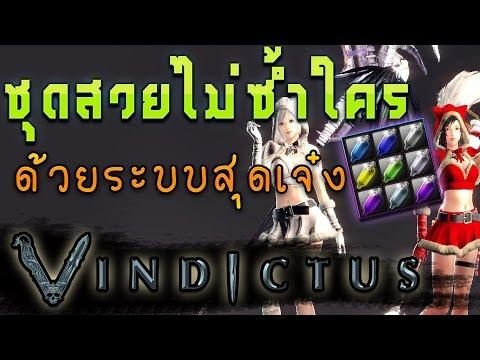 Vindictus ระบบสุดเจ๋ง ย้อมสีชุดได้เองสวยเท่ไม่ซ้ำใคร BY:ทศกัณฐ์