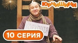 Сериал Юрчишины - Когда внук рэпер 🤣 - 1 сезон - 10 серия | Угарная КОМЕДИЯ 2019