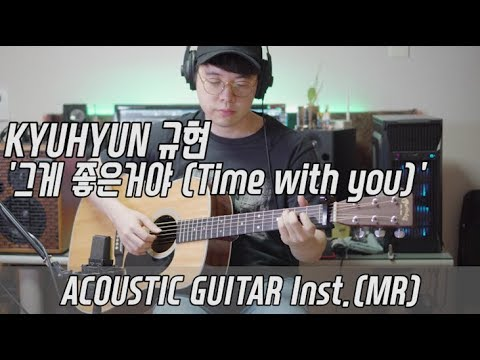 [inst] KYUHYUN 규현 '그게 좋은거야 (Time With You)' Acoustic Guitar Instrumental 기타 Mr 반주