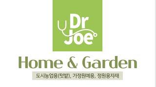 2020 코엑스 조경박람회 닥터조 출시_도시농업용(텃밭…