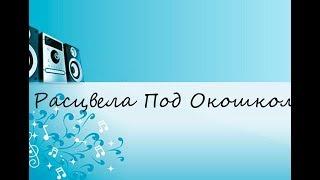 Расцвела Под Окошком Белоснежная Вишня (САМЫЕ КЛАССНЫЕ ПЕСНИ 80/90Х)!