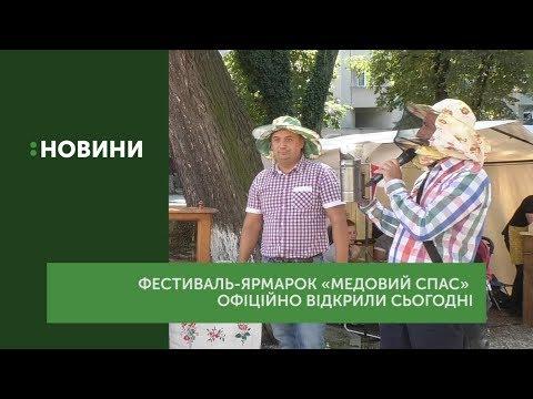 Фестиваль-ярмарок «Медовий спас» офіційно відкрили в Ужгороді