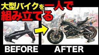 【素人整備】一人で大型バイクのエンジンを載せる!【モトブログ】整備