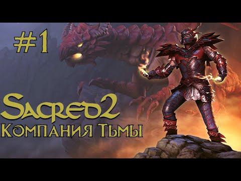 """Прохождение Sacred 2 Gold (Компания Тьмы) Серия 1 """"Дракомаг прибыл в Анкарию"""""""
