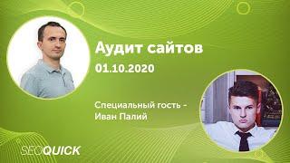 Аудит сайтов от Ивана Палия Собственный арсенал инструментов Вебинар на SEOquick