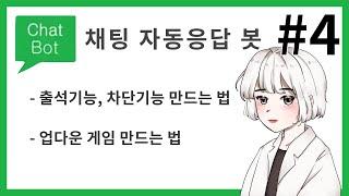 【카롱이】단자응으로 출석기능, 차단기능, 업다운 게임 …
