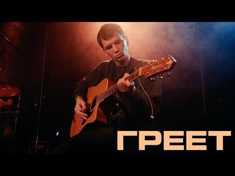 """Каспийский Груз - Греет """"LIVE In Moscow"""" (официальное видео)"""