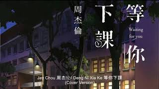 Jay Chou 周杰倫 - Waiting For You 等你下課(Cover Version)