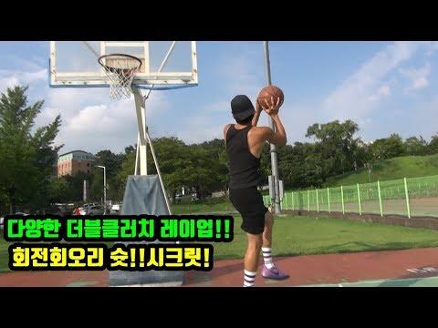 농구 회전회오리 슛,더블클러치 여름에 농구 즐기는법!관악산계곡 올챙이잡기  서울대농구코트 훕코리아
