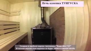Установка банной печи тунгуска(, 2014-02-18T09:46:29.000Z)