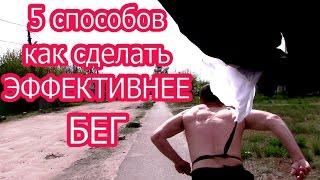 5 СПОСОБОВ СДЕЛАТЬ БЕГ ЭФФЕКТИВНЕЕ! Бег с утяжелителями, с покрышкой, с парашютом, в маске и TABATA!
