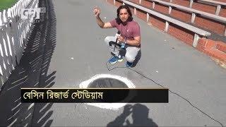 বেসিন রিজার্ভ স্টেডিয়ামে নিজের নাম খোদাই করে রাখা যায় !   Khelajog   Sports News   Ekattor TV