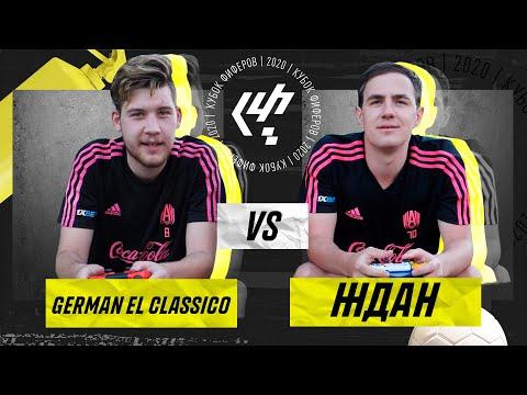 Герман VS Ждан / кубок фиферов 2 тур