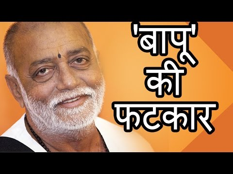 Morari Bapu TIGHT SLAP on the face of Congress !!! VERY ANGRY
