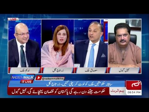 LIVE: Program Nadeem Malik LIve, October 25, 2018 l HUM News