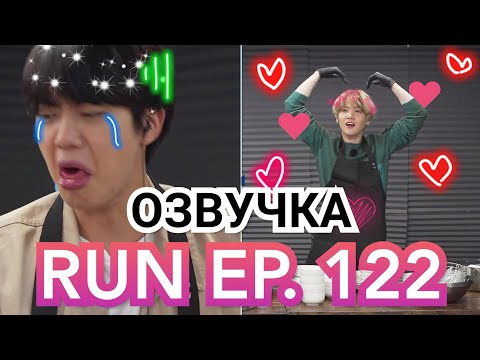 [Озвучка Миры] Run BTS ! 2020 EP 122 . Русская Озвучка РАН БТС рус