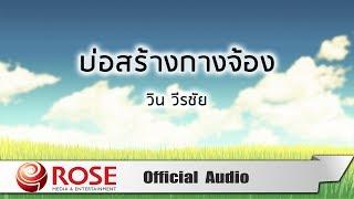 บ่อสร้างกางจ้อง - วิน วีรชัย (Official Audio)