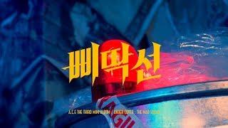A.C.E (에이스) - 삐딱선 (SAVAGE) M/V Teaser A.C.E