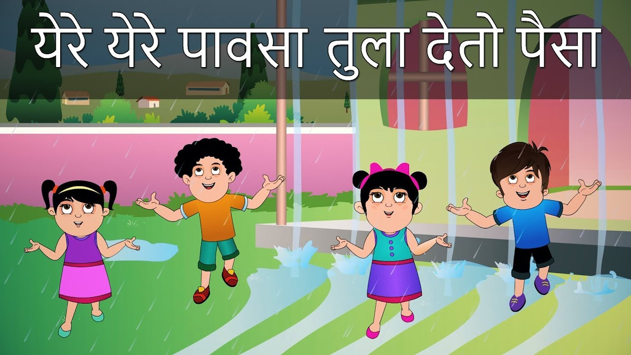 Ye Re Ye Re Pavasa Tula Deto Paisa Marathi Rhymes For Children | Marathi  Gaani | Balgeet Marathi