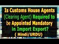Is Customs House Agents (Clearing Agent) Required to be Appointed Mandatory in Import Export (URDU)