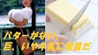 バターが無いからくり、牛乳に相談だ。 YouTubeで億万長者になる方法(...