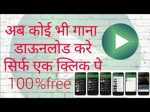 ek click main mp3 song download kare free How to download mp3 songs from youtube