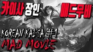 """챌린저 카이사 장인 매드무비 ▶최고의 순간들 TOP 40 """"카이사 매드무비""""/""""Kai'sa Mad Movie"""" [종탁이]"""