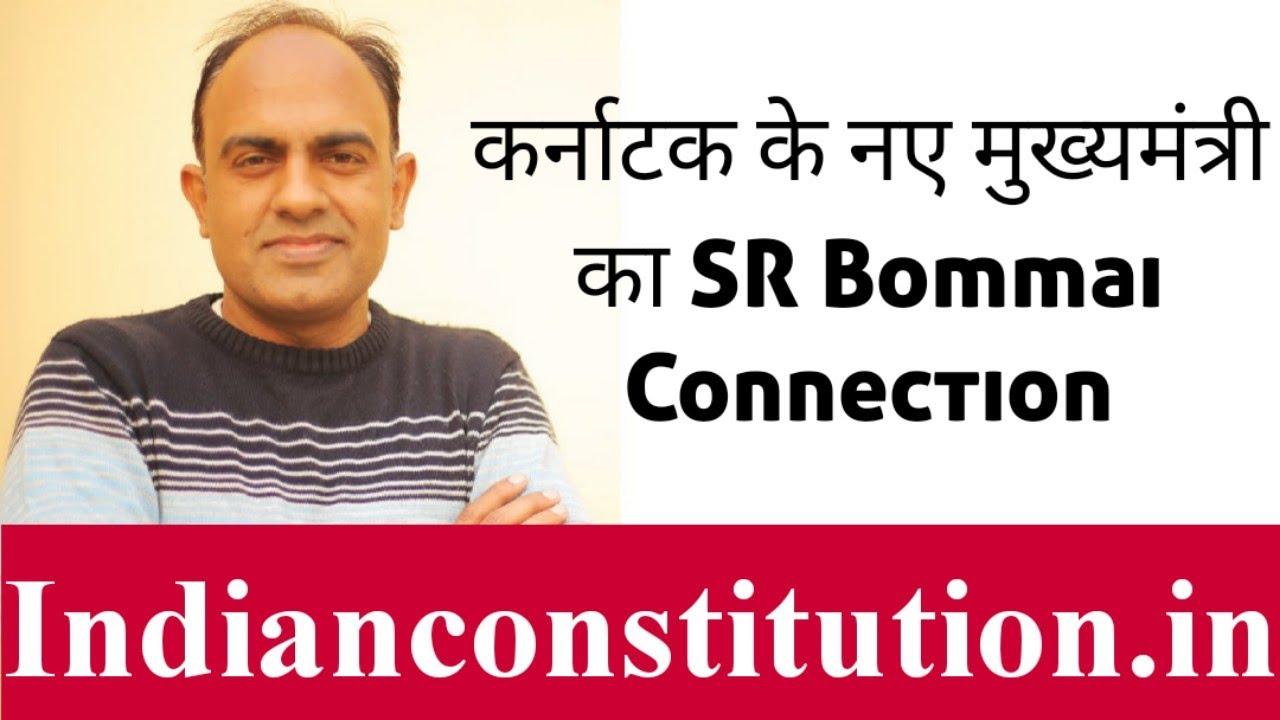 कर्नाटक के नए मुख्यमंत्री Baswaraj Bommai का S R Bommai Case Connection   Indian Constitution