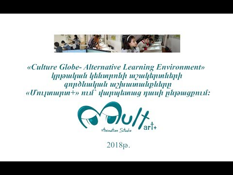 #Multart+ | Workshop | Վարպետաց դաս | Culture Globe- Alternative Learning Environment