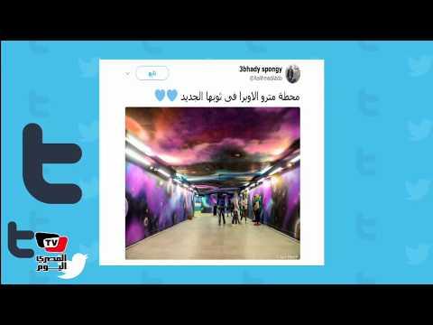 بعد تجديد مترو الأوبرا مغردون: «يارب أحمد ما يكتب بحب منى على الحيطة»  - نشر قبل 13 ساعة