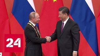 Путин и Цзиньпин тщательно и бережно выстраивают диалог РФ и КНР - Россия 24