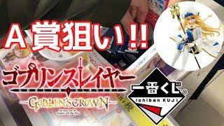【一番くじ】ゴブリンスレイヤー A賞の女神官フィギュア狙い! #80