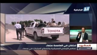 المشهد اليمني - اتساع رقعة الخلاف بين طرفي الانقلاب
