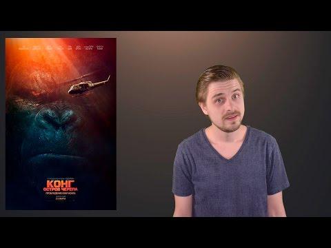 Конг: Остров черепа - Обзор фильма