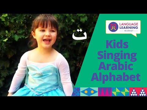 Alif Ba Ta ا ب ت