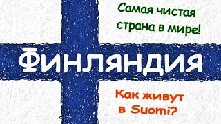 видео Финляндия