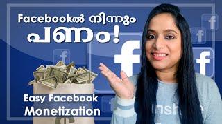 EARN MONEY THROUGH FACEBOOK | easy FB monetization in Malayalam | 2020 latest update