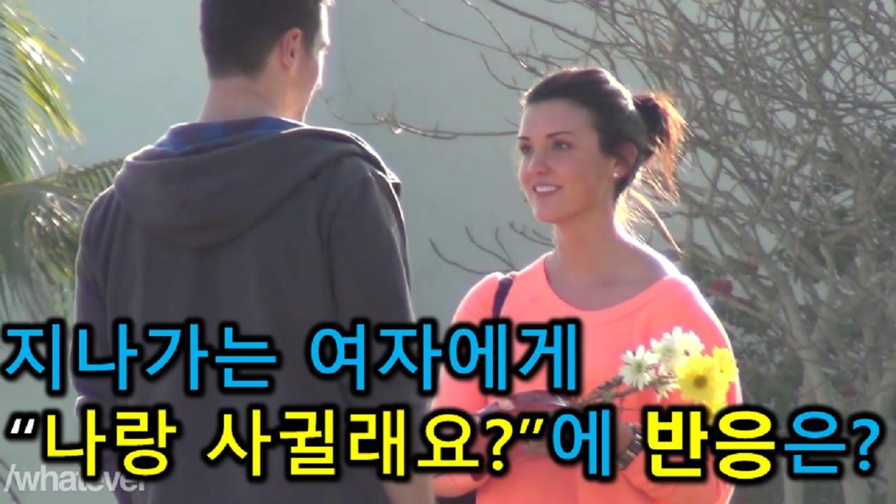 [자막] 지나가는 여자에게 사귀자고 말했을때 여자들의 반응은?
