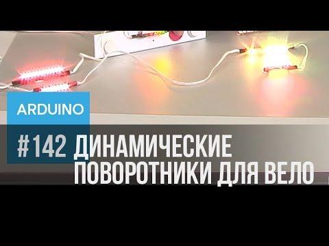 """Динамические поворотники и светодиодные """"амортизаторы"""". Для велосипедов"""