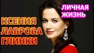 Ксения Лаврова-Глинка - биография, личная жизнь, муж, дети. Актриса сериала Ловушка для королевы
