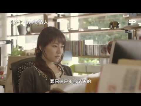 2/21【不完美情人】中文预告
