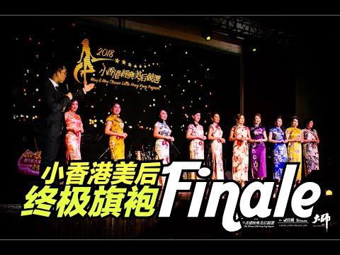 小香港美后旗袍 Finale - 小香港经典美后竞选 【2019】