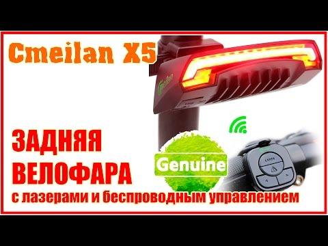 CMEILAN X5 ЗАДНЯЯ ВЕЛОСИПЕДНАЯ ФАРА С АЛИЭКСПРЕСС   Китай Плюс