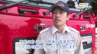 【千葉県市原市】【消防職】職員採用・市役所の仕事を紹介!