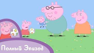 Мультфильмы Серия - Свинка Пеппа - S01 E08 Свинка в серединке (Серия целиком)