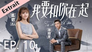 To Be With You - Extrait Épisode 10 (VOSTFR)