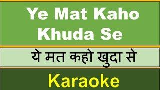 KARAOKE - Ye Mat Kaho Khuda Se - With Scrolling Lyrics Hindi & English - CLEAN COPY