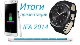 Итоги презентации IFA 2014 с DmitriyRuTv.