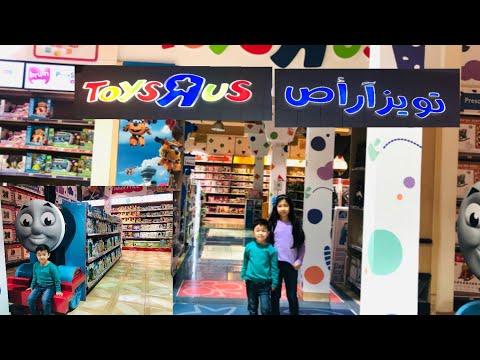 ToYs R Us 2020 Collection (Saudi Arabia )